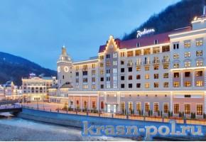 «Radisson Rosa Khutor» отель