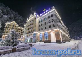 «Tulip Inn Роза Хутор» отель
